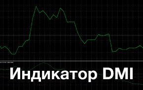 Индикатор ADX (DMI) для бинарных опционов
