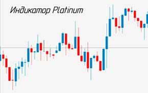 Сигнальный индикатор Platinum для прибыльного трейдинга